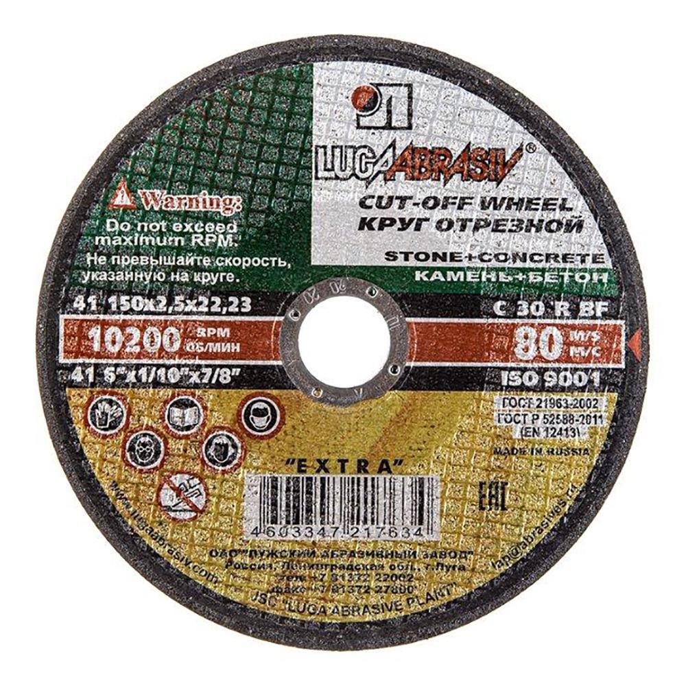 Купить диск отрезной по бетону смеси бетонные раствороотделение